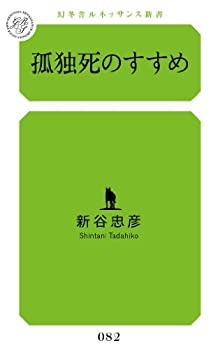 孤独死のすすめ (幻冬舎ルネッサンス新書 し-4-1)