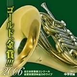 ゴールド,金賞!!!2006 全日本吹奏楽コンクール金賞受賞団体迫力のライブ Vol.1 中学校編