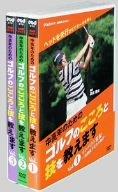 NHK趣味悠々 中高年のためのゴルフのこころと技を教えます [DVD]