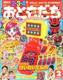 おともだち 2008年 02月号 [雑誌]