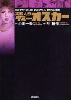 実験人形ダミー・オスカー 6 (キングシリーズ)