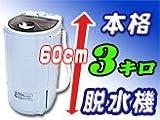 3.0Kの脱水容量!本格脱水機【Mywave・スピンドライ3.0】ミニ脱水機SPIN