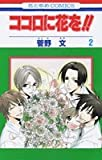 ココロに花を!! 第2巻 (花とゆめCOMICS)