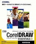 CorelDRAW Essentials 3 日本語版 特別優待版