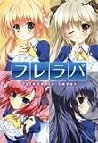 「 フレラバ ~Friend to Lover~ 初回版」【 ソフマップ3大特典セット+予約特典CD    付き】 [DVD-ROM] Windows 7