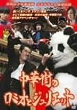 岸和田少年愚連隊 カオルちゃん最強伝説 中華街のロミオとジュリエット [DVD]