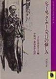 シャーロック・ホームズ17の愉しみ (河出文庫)