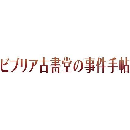 ビブリア古書堂の事件手帖4 ~栞子さんと二つの顔~ (メディアワークス文庫)