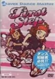 avex Dance Master First STEP【KIDS】
