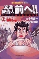 交通被告人前へ!!―スピード違反裁判闘争記 (上) (ビッグコミックス―闘う交通違反シリーズ)