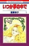 遠藤淑子 / 遠藤 淑子 のシリーズ情報を見る