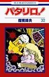 パタリロ! (第32巻) (花とゆめCOMICS)
