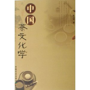 Chinese Tea Culture (Paperback)