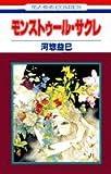 モンストゥール・サクレ (花とゆめCOMICS)