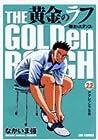 黄金のラフ ~草太のスタンス~ 第22巻