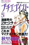 プチエゴイスト 5 (フラワーコミックス)