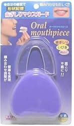 歯ぎしりマウスガード