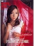 純白の美少女 汚された令嬢 早川瀬里奈 アタッカーズ [DVD]