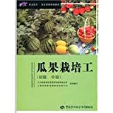 img - for 1 + X Vocational Professional Training materials: fruit cultivation workers (early intermediate)(Chinese Edition) book / textbook / text book