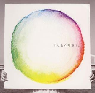 「七色の落書き」