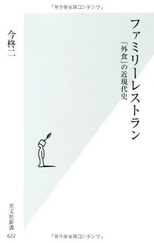 ファミリーレストラン 「外食」の近現代史 (光文社新書)