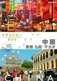 世界ふれあい街歩き 中国/香港 九龍・マカオ [DVD]