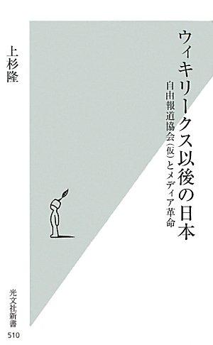 ウィキリークス以後の日本 自由報道協会(仮)とメディア革命 (光文社新書)