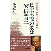 民主主義の敵は安倍晋三 (佐高信の緊急対論50選)
