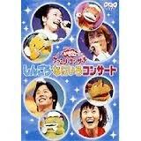 NHKおかあさんといっしょ ファミリーコンサート「しんごう・なにいろコンサート」 [VHS]
