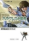 ヘラクレスの栄光~魂の証明~ (ワンダーライフスペシャル NINTENDO DS任天堂公式ガイドブック)