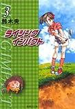 ライジングインパクト 3 (集英社文庫―コミック版)
