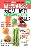 目で見る食品カロリー辞典 ヘルシー&肥満解消メタボリックシン (2007) (GAKKEN HIT MOOK)