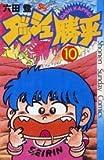 ダッシュ勝平(10) (少年サンデーコミックス)