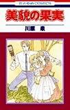 美貌の果実 / 川原 泉 のシリーズ情報を見る