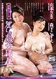 中出しソープ 麗しの熟女湯屋DX [DVD]