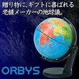 オルビィス地球儀 ブルーオーシャン11 4910