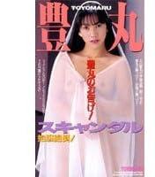 豊丸スキャンダル [VHS]