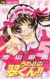 うわさの翠くん!! 5 (フラワーコミックス)
