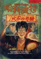 Ha li po te (4) - huo bei de kao yan ('Harry Potter and the Goblet of Fire' in Traditional Chinese Characters)