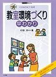 教室環境づくり早わかり (教育技術MOOK―COMPACT 64)