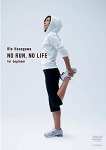 No Run, No Life ~for Beginner~/長谷川理恵 [DVD]