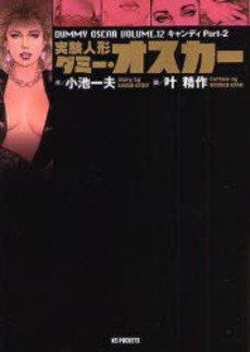 実験人形ダミー・オスカー 12 (キングシリーズ)