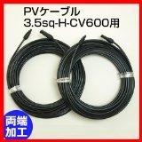 ソーラーケーブル延長ケーブル2m(MC4型コネクター付 両端 2本1セット)ESCO PVケーブル 3.5sq-H-CV600用 太陽光パネル