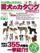 わが家の犬さがし愛犬のカタログスペシャル版