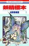 妖精標本(フェアリーキューブ) コミックセット (花とゆめCOMICS) [マーケットプレイスコミックセット]