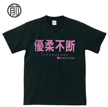 アホ研究所・Tシャツ 優柔不断(黒) Sサイズ