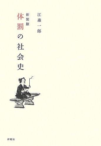 体罰の社会史 新装版 [単行本]