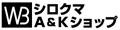 シロクマオーディオ&ニットショップ【お届け日時の指定が可能です】