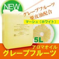 アロママッサージオイル グレープフルーツ 5L さっぱりタイプ 日本製
