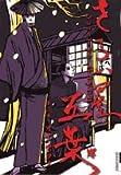 さらい屋五葉 3 (3) (IKKI COMICS)